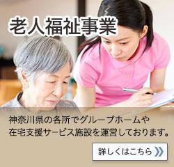 老人福祉事業
